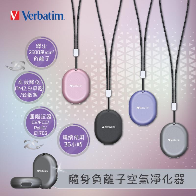 Verbatim 隨身負離子空氣淨化器 [66525/66526/66527/66528]