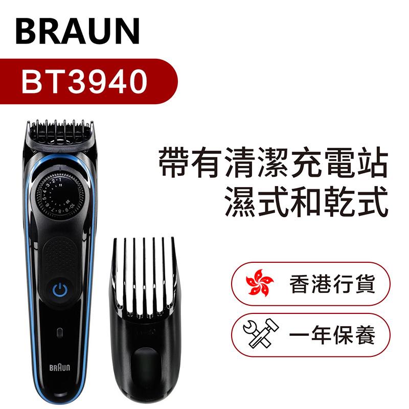百靈牌 - Beard Trimmer BT3940 修剪器 男士電動鬚刨(平行進口)