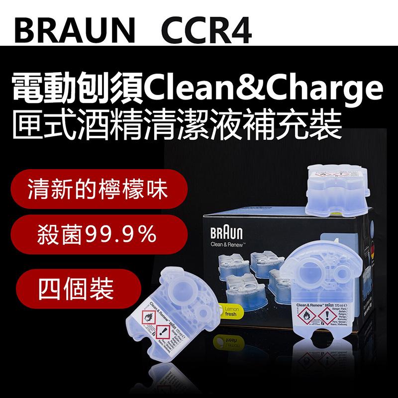 百靈牌 - CCR4 電動刨須Clean&Charge 匣式酒精清潔液補充裝 (4件裝)(平行進口)