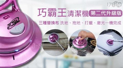 香港行貨 大量現貨 巧霸王清潔機第二代升級版乾濕兩用雙效能 一年保養