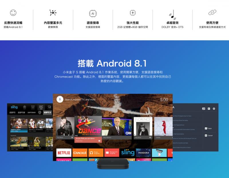 Xiaomi 小米 盒子S