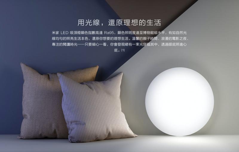 米家LED吸頂燈