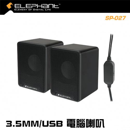 ELEPHANT - SP-027 3.5MM USB 靚聲電腦喇叭