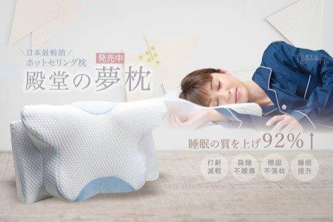 日本殿堂の夢枕 [額外附送枕頭套1個]