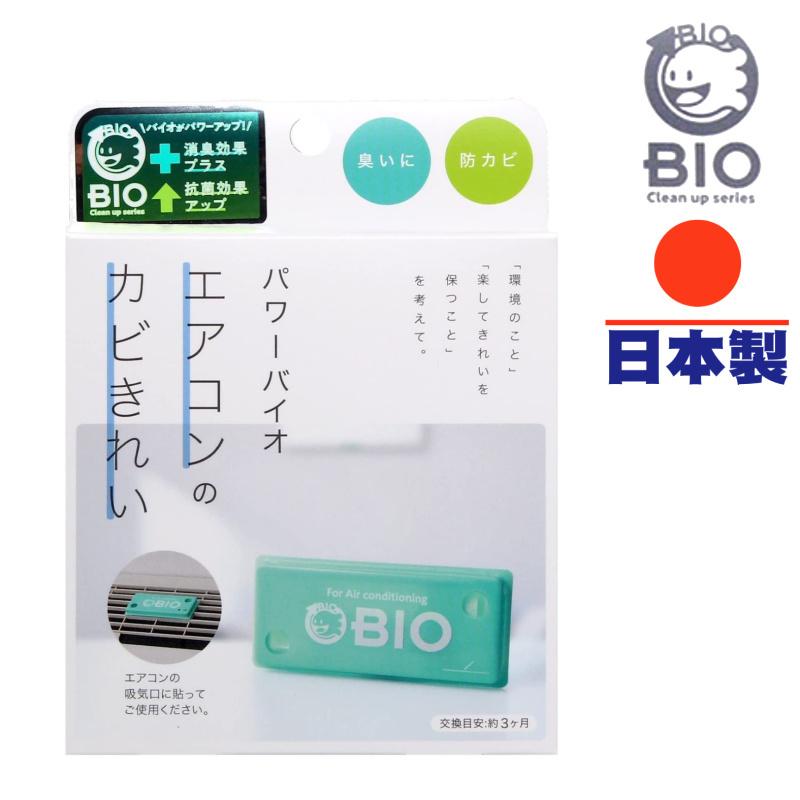 Cogit Power BIO 除臭防霉盒 (冷氣機用) 日本製造
