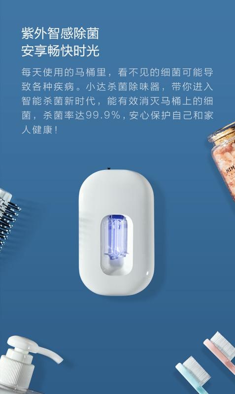 小米有品 小達智能 紫外線 #殺菌除味器 🦠🚫