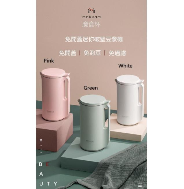 Mokkom - 磨客 迷你魔食杯 MK-240A 迷你全能營養機 (3色)