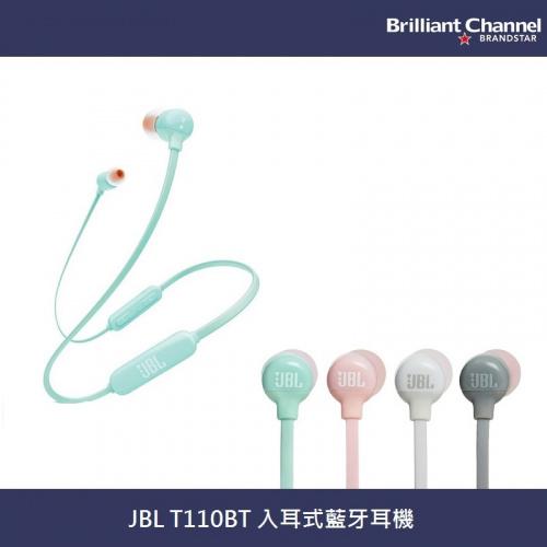 JBL T110BT 入耳式藍牙耳機 [4色]