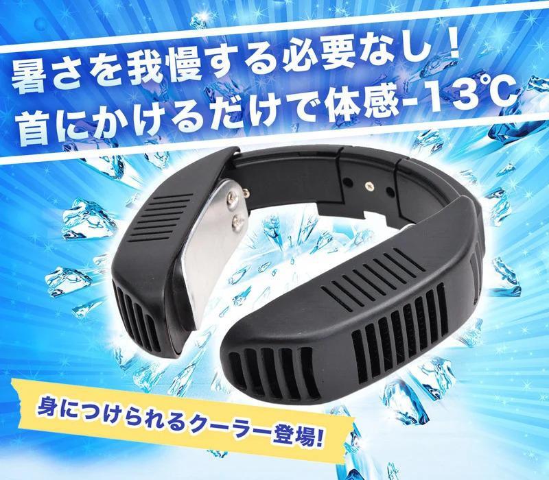 日本Thanko NeckCooler 頸部冷卻器