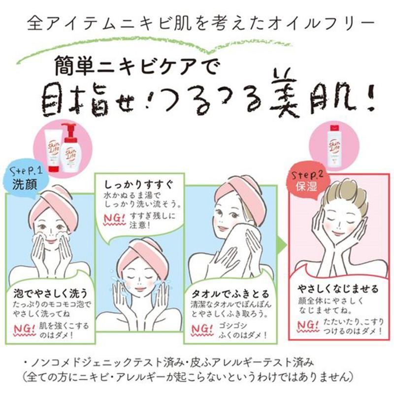 日版 牛乳石鹼 Skin Life 藥用洗面乳 (超值體驗版) 100g【市集世界 - 日本市集】