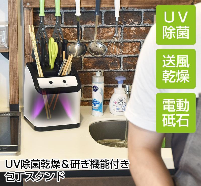 Thanko UV 除菌乾燥功能性廚具收納座