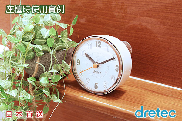 日本DRETEC浴室防水鐘 (軍藍色/吸盤/掛鉤/座檯)