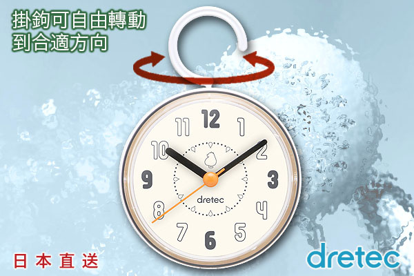 日本DRETEC浴室防水鐘 (米色/吸盤/掛鉤/座檯)