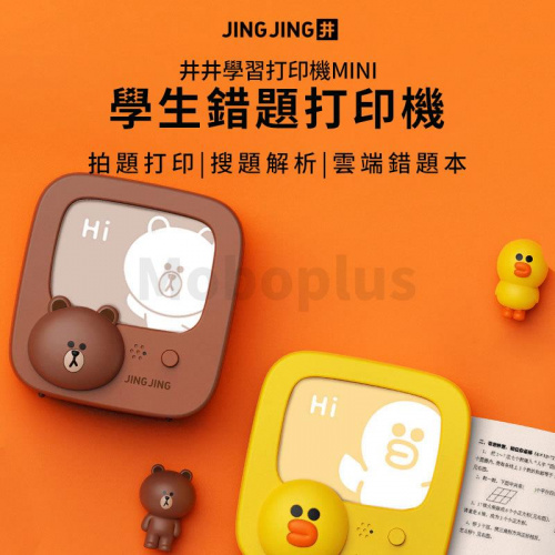 小米有品 井井 x Line Friends mini 學習打印機