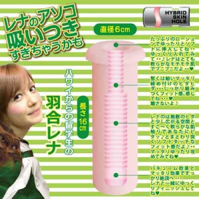 TTTY0214 Toys Sakai 男用自慰器 矽膠 飛機膠 日本製造