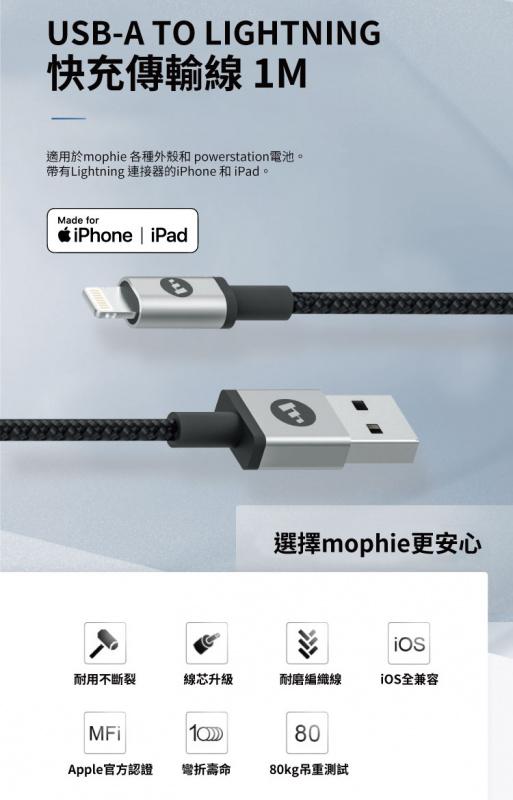 mophie USB-A to Lightning 1M 3M 編織充電線