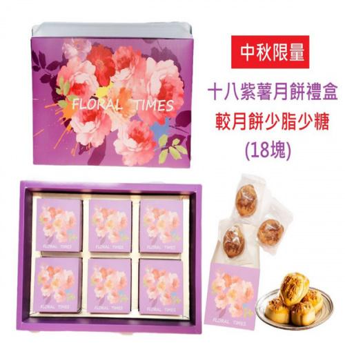 中秋限量:十八紫薯月餅禮盒,較月餅少脂少糖(420g18塊)