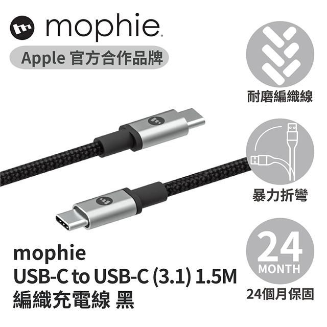 mophie USB-C to USB-C (3.1) 1.5M 編織充電線