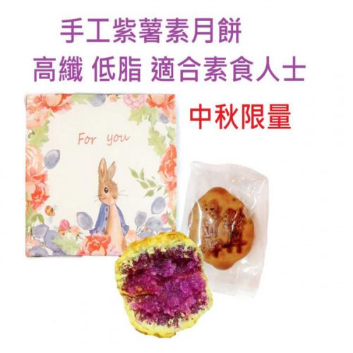 手工紫薯素月餅 高纖 低脂 (每盒8件)200g 中秋限量