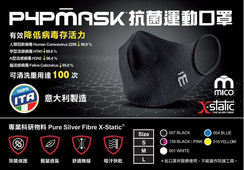 意大利製運動口罩 P4P SPORTS MASK