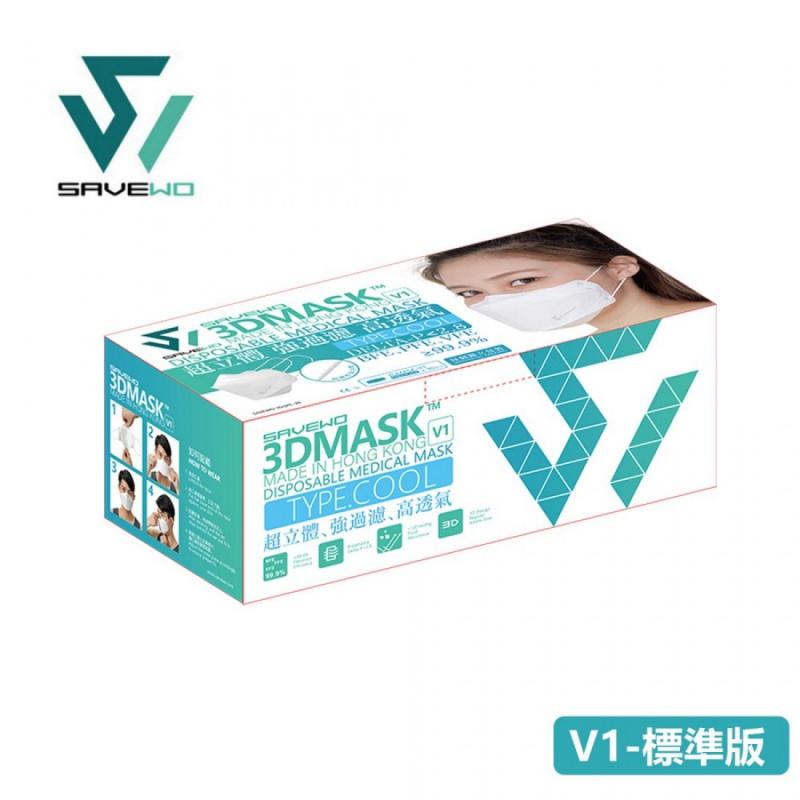 香港製 SAVEWO V1 救世清涼型超立體口罩 (30片獨立包裝/盒)(送口罩減壓器)