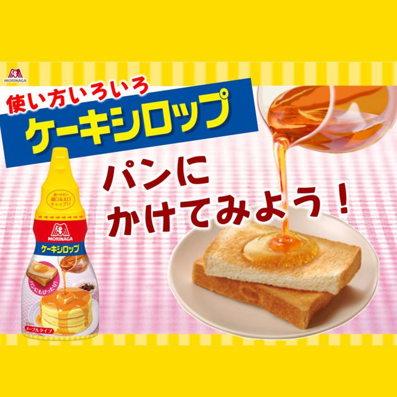 日版森永 班戟熱香餅 楓樹糖漿 200ml【市集世界 - 日本市集】