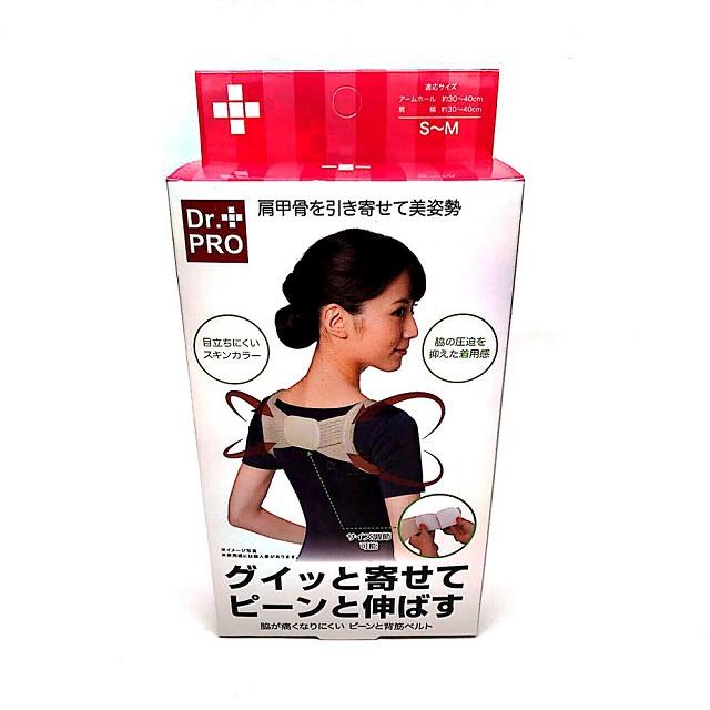 [港澳免運] Dr. Pro 矯形肩背帶 女裝