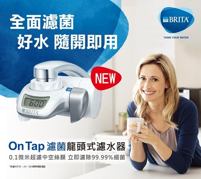 BRITA On Tap 2020 龍頭式濾水器