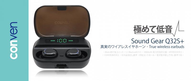 Sound Gear Q32S+ 真無線藍芽5.1耳機
