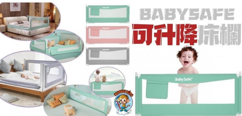 Baby Safe 升降床欄(粉紅/灰)