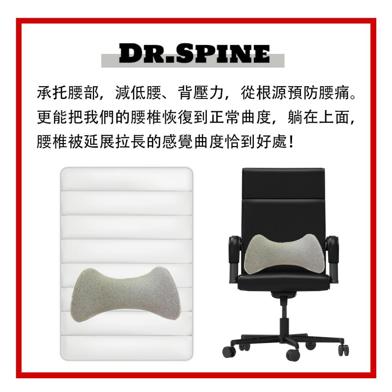 美國 Dr. Spine 多功能 腰枕🤩