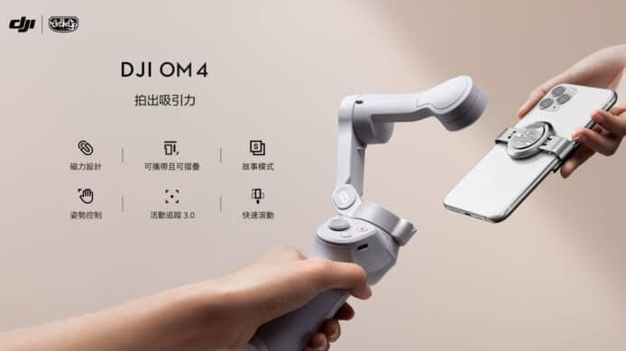 DJI OM 4 磁吸固定手機雲台 [白色]