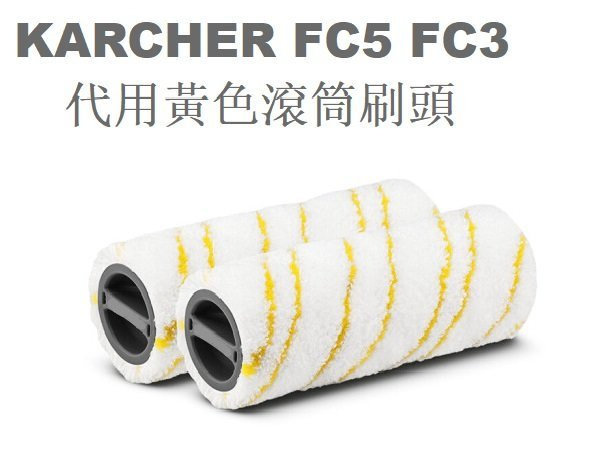 副廠KARCHER FC5 FC3 2055006 2.055-006.0 FC5黃色滾筒刷頭