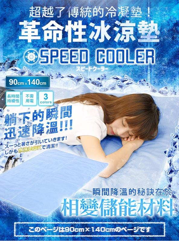 日本MODERN DECO SPEED COOLER 迅速降溫凝膠冰涼墊