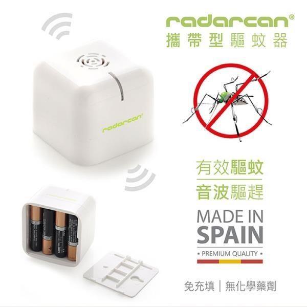 Radarcan R-107 流動及家用驅蚊器