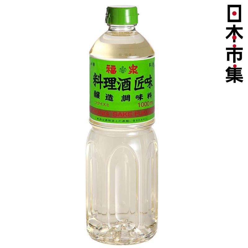 日版 福泉【匠味】料理酒 超值裝 1公升【市集世界 - 日本市集】
