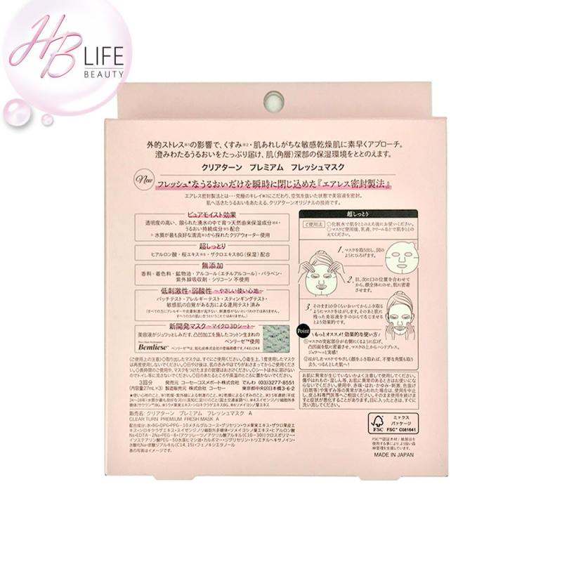 Clear Turn 濃厚保濕清新粉紫盒系列 – 長效鎖水 (3枚)