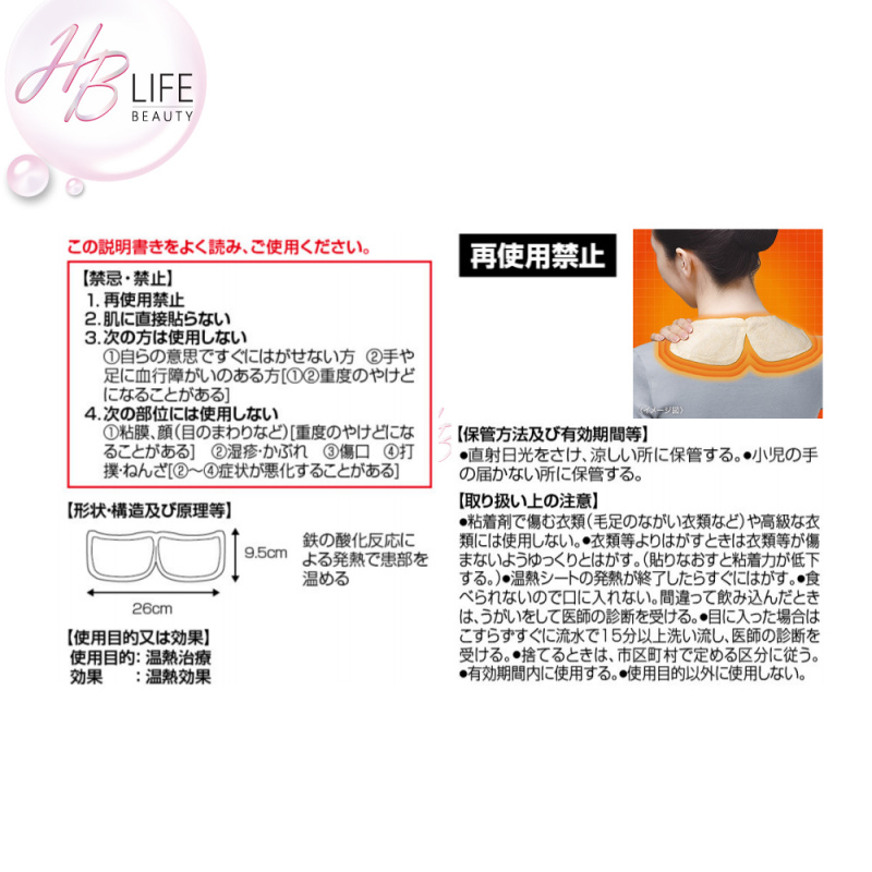 Kiribai 桐灰肩用溫熱貼 (8件裝)
