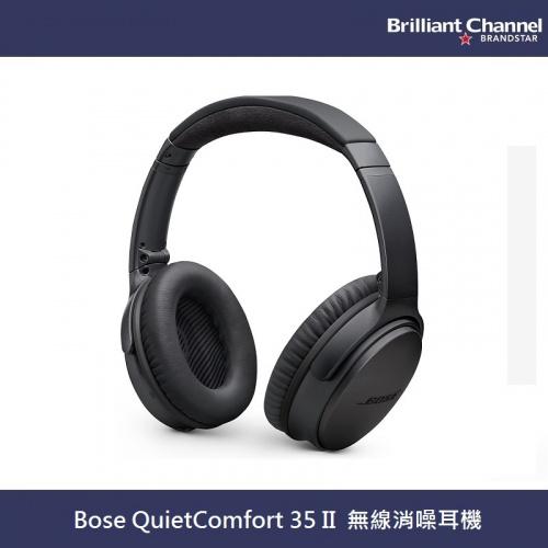 Bose QuietComfort 35 II (QC35 II) 無線消噪耳機 [兩色]