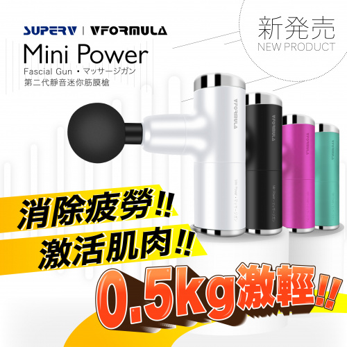 SuperV Vformula Mini Power 超輕巧靜音迷你筋膜槍 (第二代) [4色]