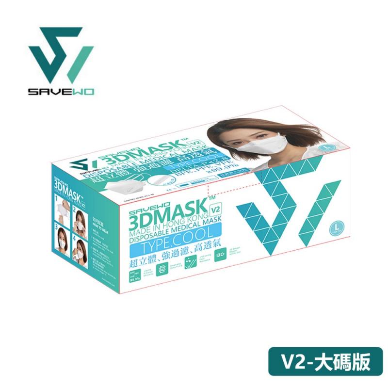 香港製 SAVEWO 3DMASK V2 救世超立體口罩V2- 清涼型 5MM寬耳帶 (30片獨立包裝/盒) (LARGE SIZE 大碼版)(送口罩減壓器)