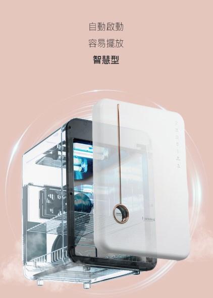 HAENIM紫外線UV消毒烘乾機 HN-04 (白色+玫瑰金)