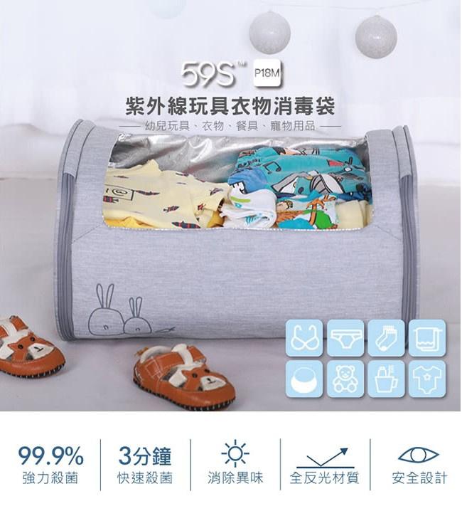 59S 紫外線LED玩具衣物消毒袋
