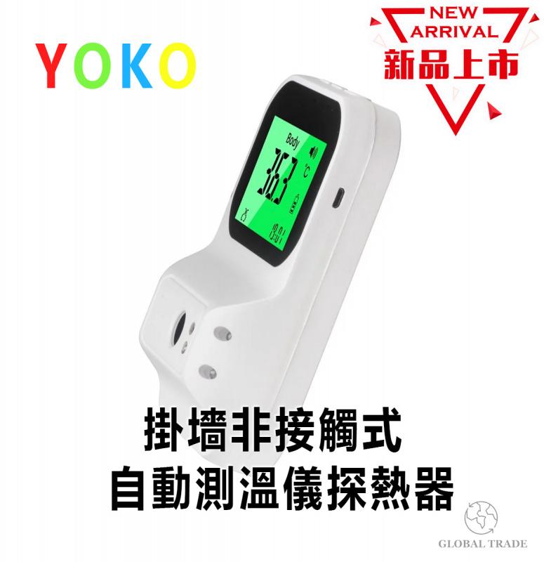 YOKO SM-T60 智能語音非接觸式溫度探測儀 (採用3500mAh韓國三星電芯)(行貨一年保用)