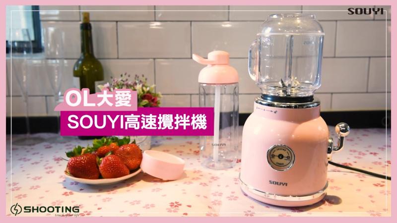 SOUYI SY109 復古時尚榨汁機🍎🍐🍊🍍