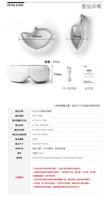 韓國品牌 Mediness Ray Care 眼部按摩器🇰🇷