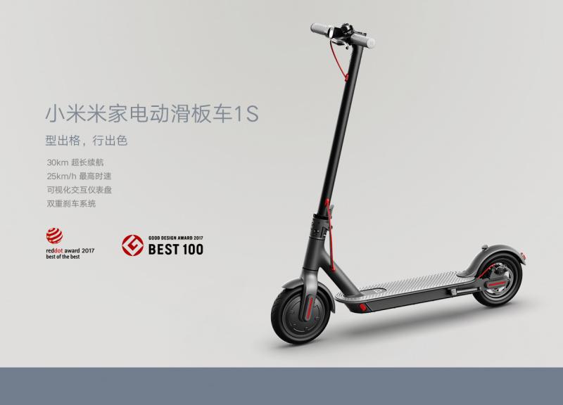 小米電動滑板車1S