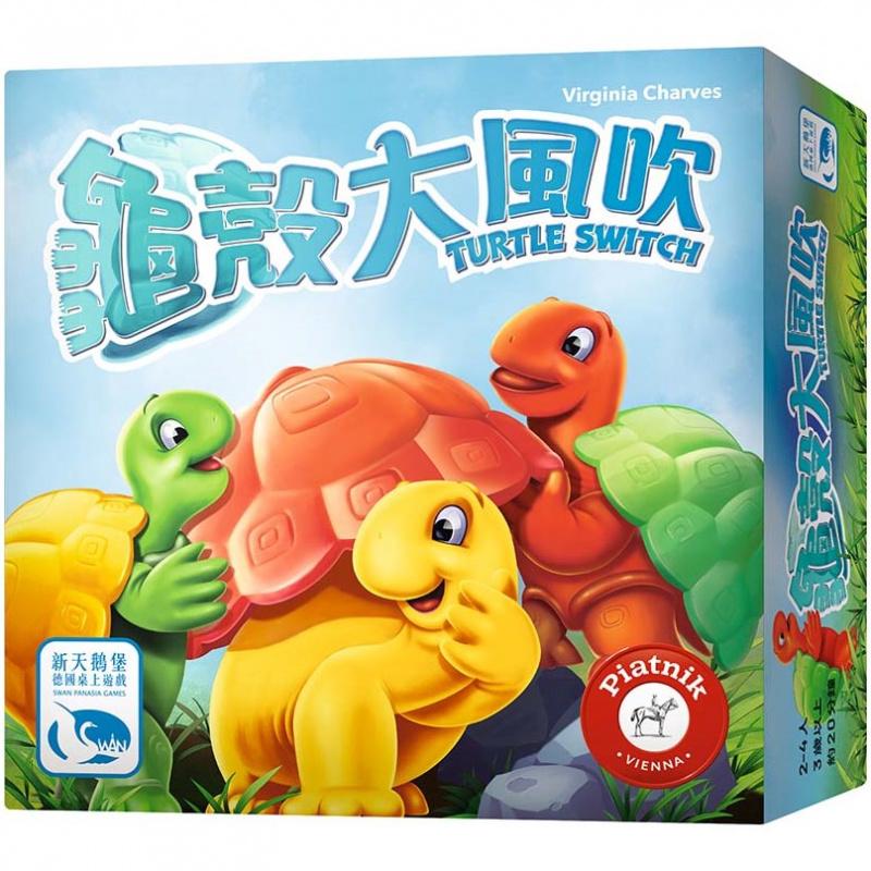 Turtle Switch 龜殼大風吹
