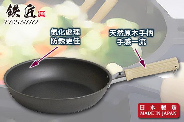 鐵匠系列優質平底鑊 (26cm)|日本製造