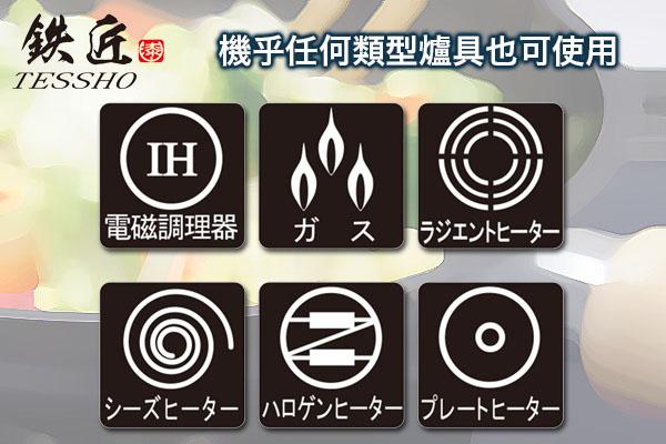 鐵匠系列優質炒鑊 (30cm)|日本製造